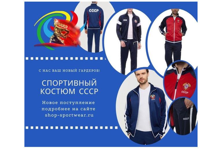 Спортивный костюмы СССР