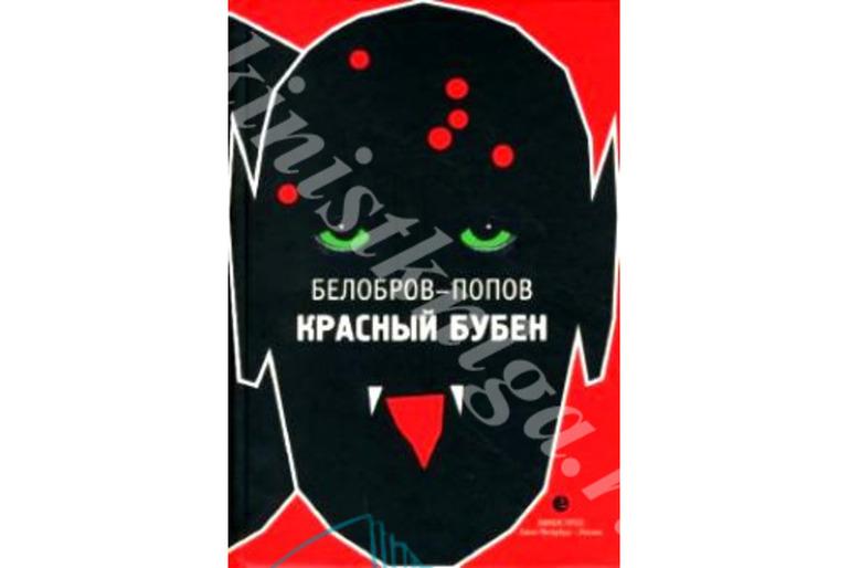 Белобров-Попов Красный бубен